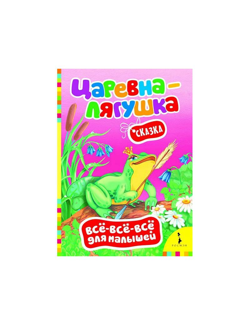 Царевна-лягушка (картонная книжка)