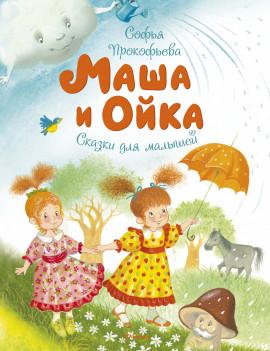 Маша и Ойка