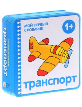Транспорт. Мой первый словарик...