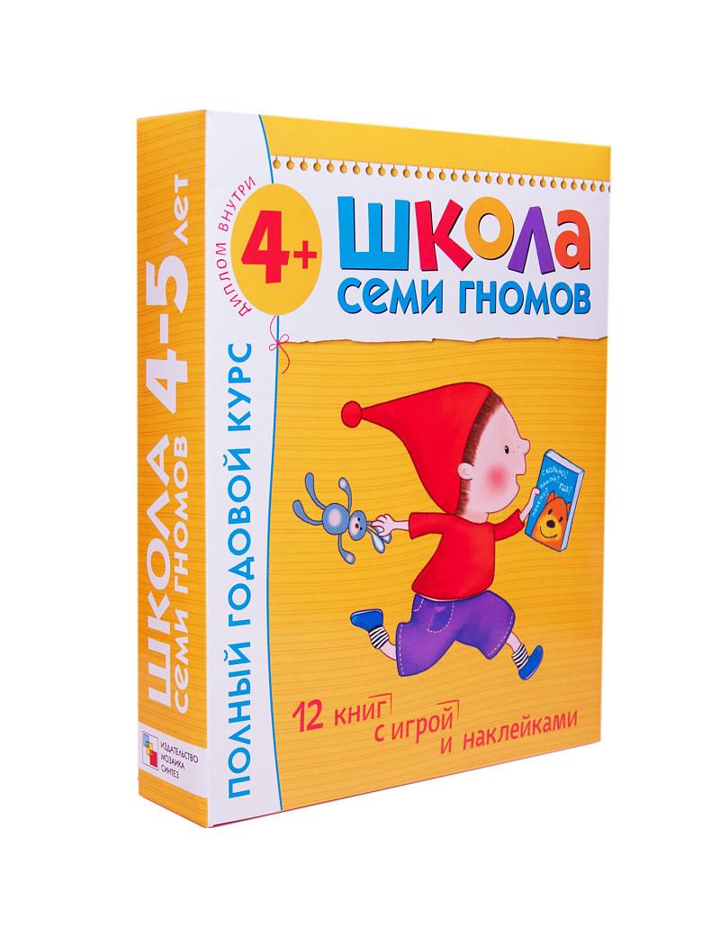 Годовой курс (Набор из 12 книг+диплом)  4-5 лет