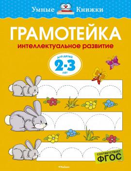 Грамотейка. Интеллектуальное развитие детей 2-3 лет.