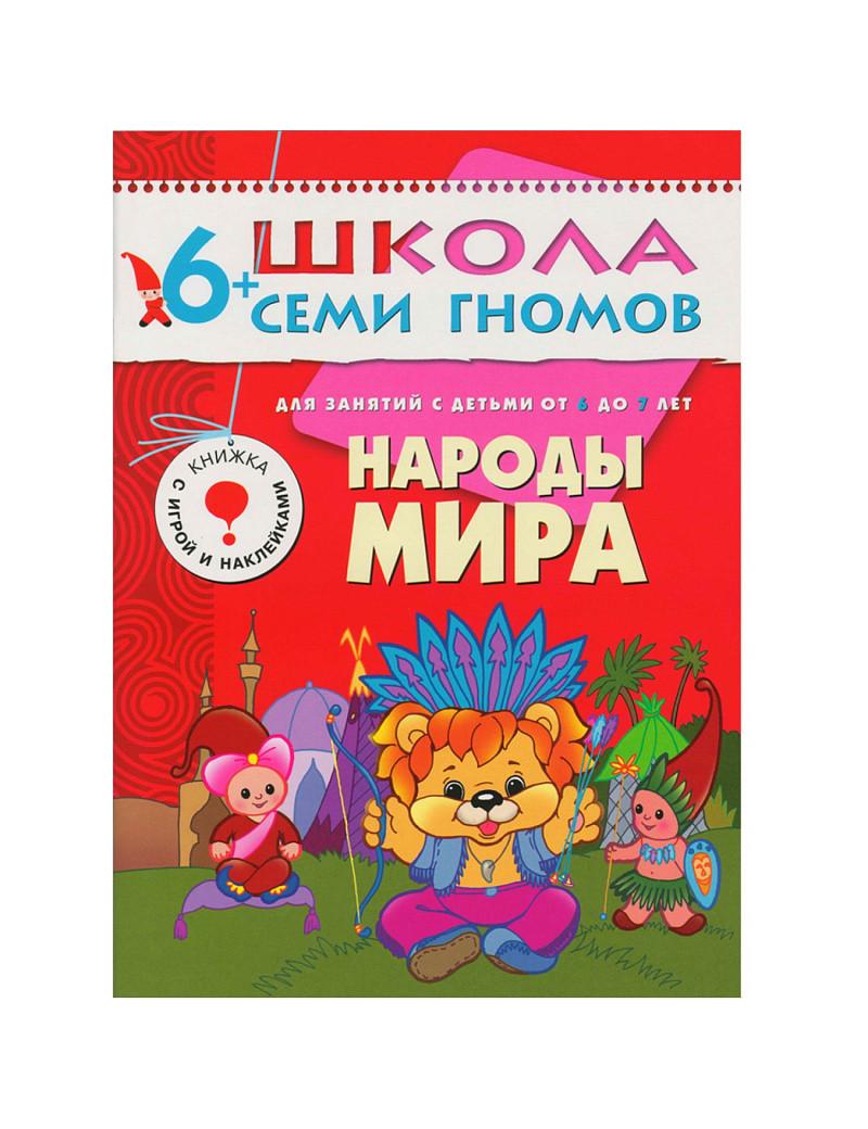 Народы мира (6-7 лет) С наклейками
