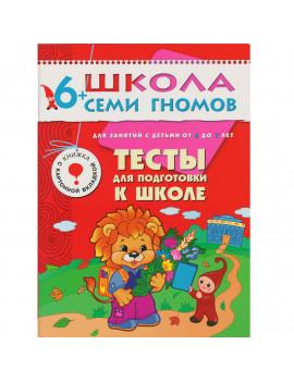 Тесты для подготовки к школе (6-7 лет) С наклейками
