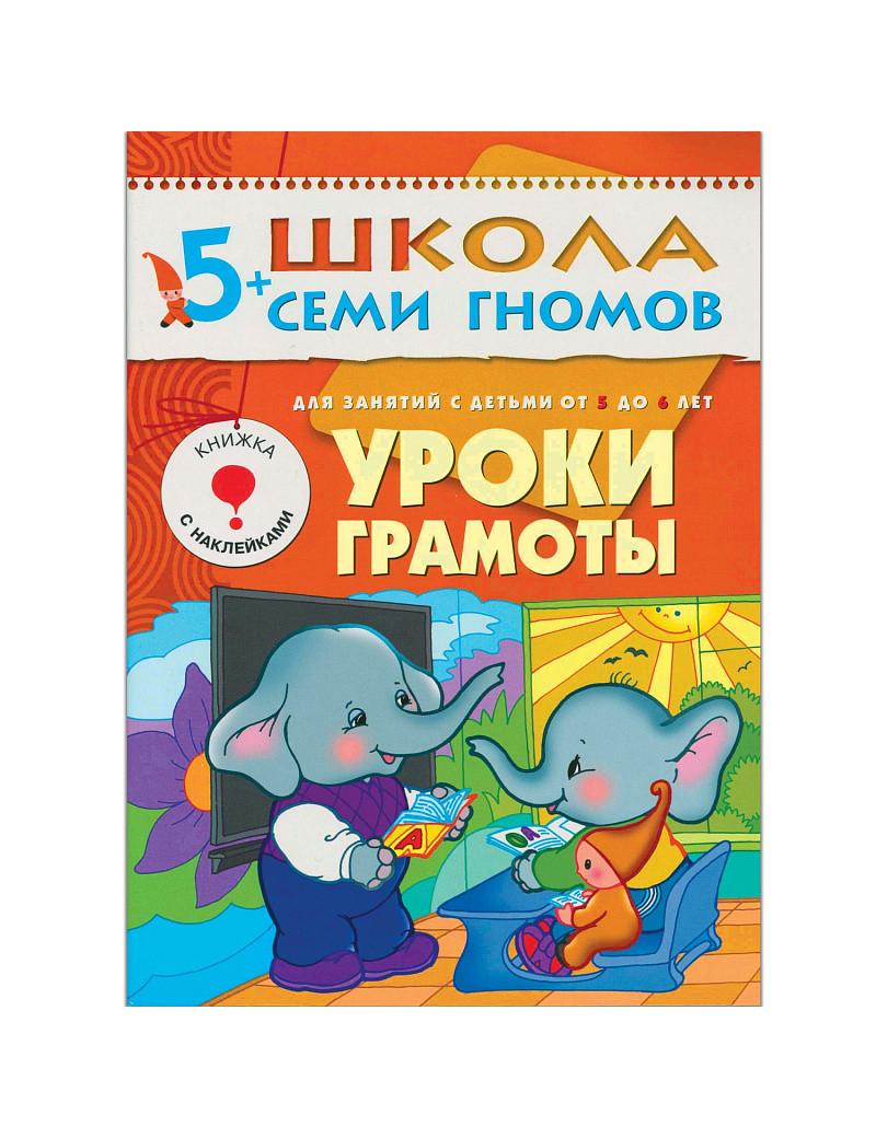 Уроки грамоты.  (5-6 лет) С наклейками