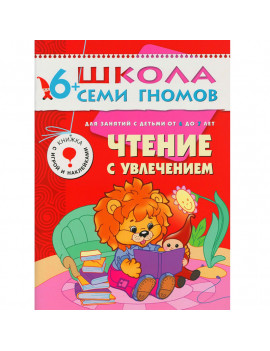 Чтение с увлечением.  (6-7 лет) С наклейками+карта мира