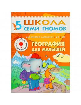 География для малышей.  (5-6 лет) С наклейками+карта мира