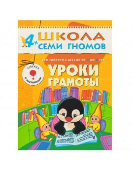 Уроки грамоты.  (4-5 года) С наклейками