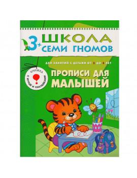 Прописи для малышей.  (3-4 года) С...