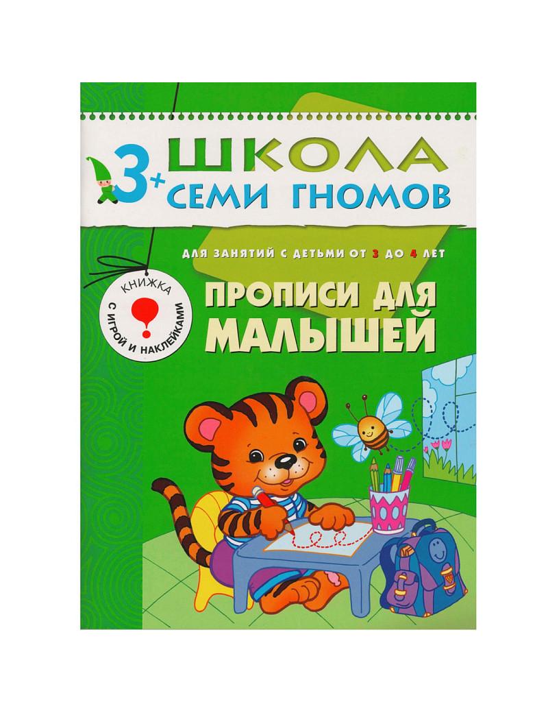 Прописи для малышей.  (3-4 года) С наклейками