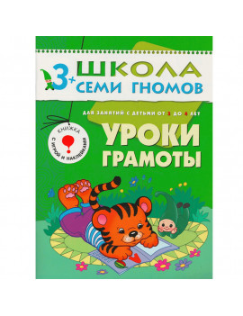 Уроки грамоты.  (3-4 года) С наклейками