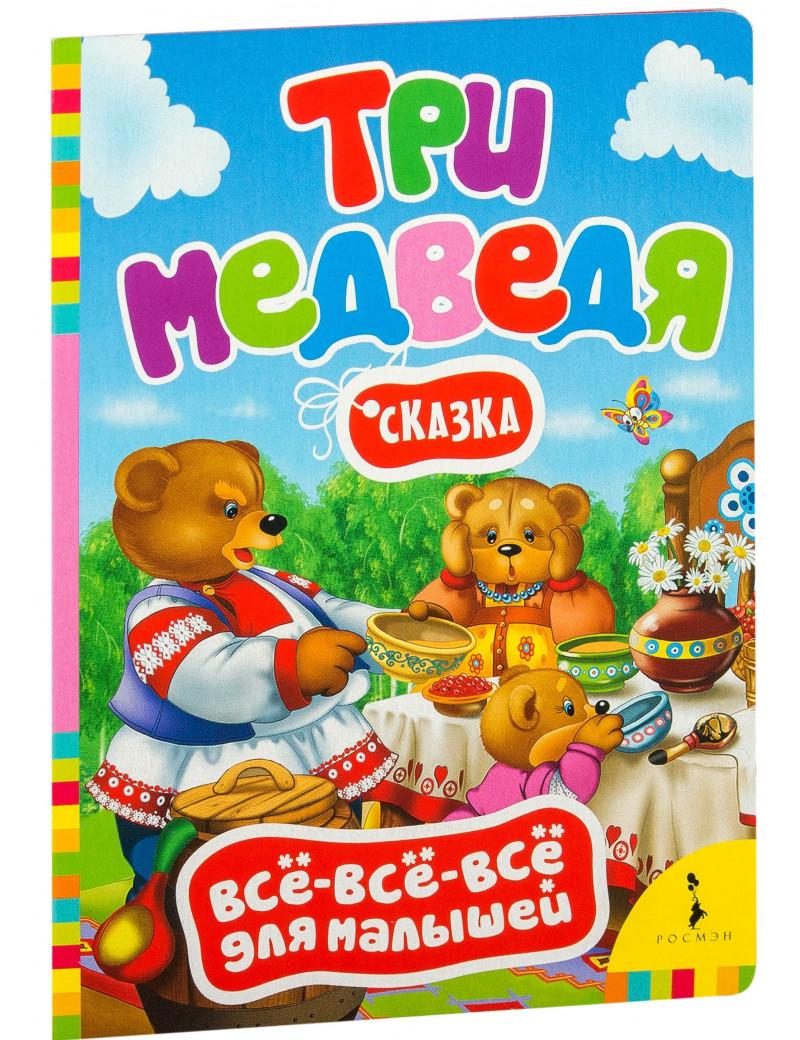 Три медведя (картонная книжка)