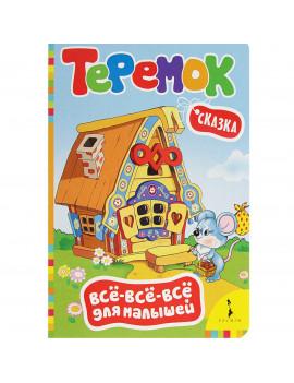 Теремок (картонная книжка)