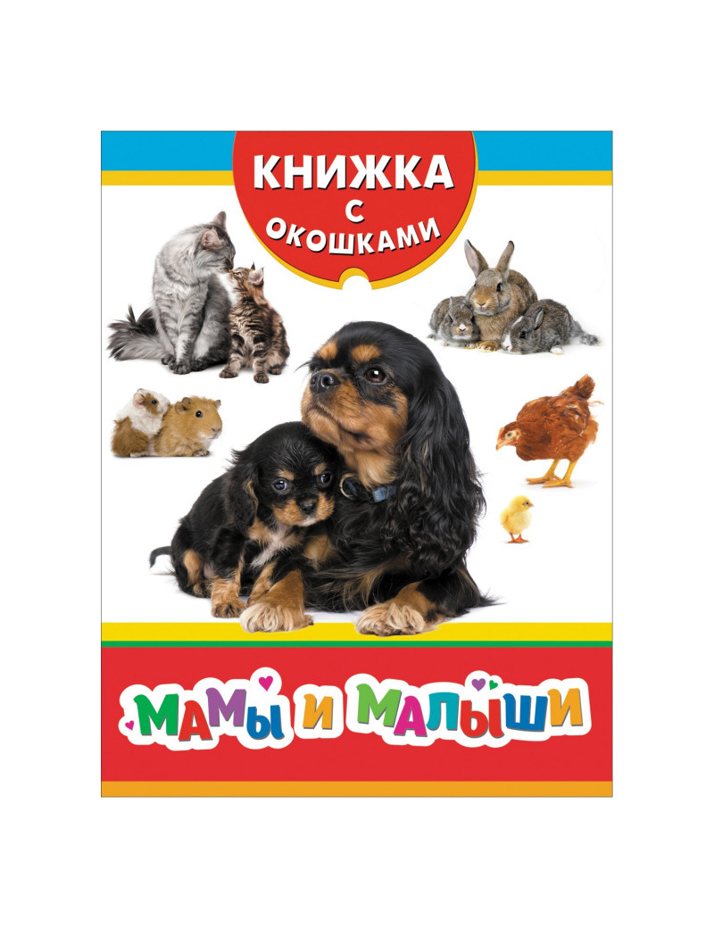Мамы и малыши (книжка с окошками)