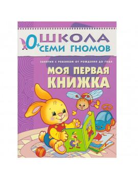 Моя первая книжка (0-1 года)