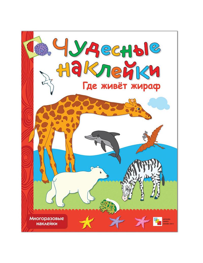 Чудесные наклейки (многоразовые). Где живет жираф