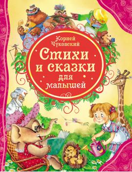 Чуковский. Стихи и сказки для малышей