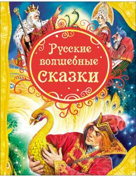 Русские волшебные сказки