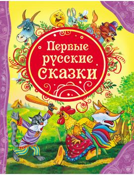 Первые русские сказки