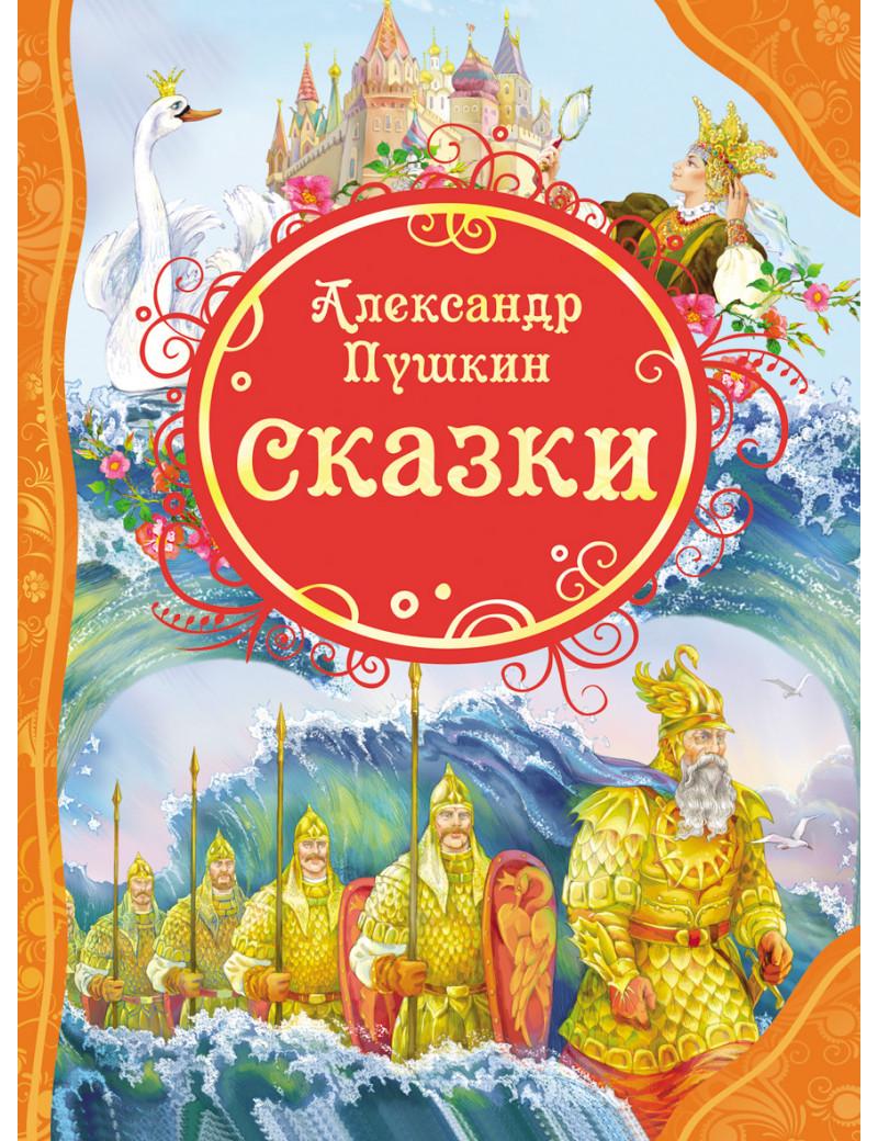 Александр Пушкин. Сказки