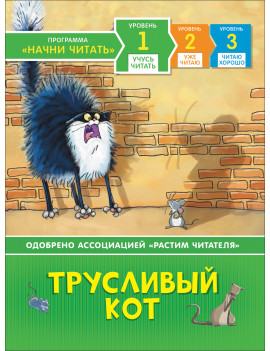 Трусливый кот. Учусь читать