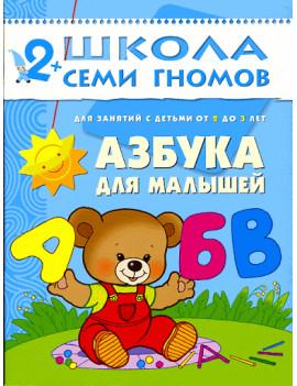 Азбука для малышей. Школа семи...