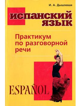 Испанский язык. Практикум по...