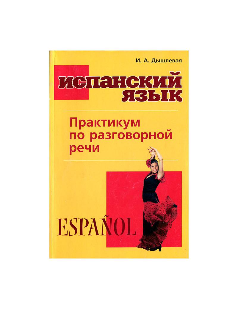 Испанский язык. Практикум по разговорной речи