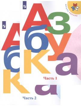 Горецкий, Кирюшкин, Виноградская:...