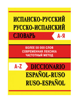 Испанско-русский словарь....