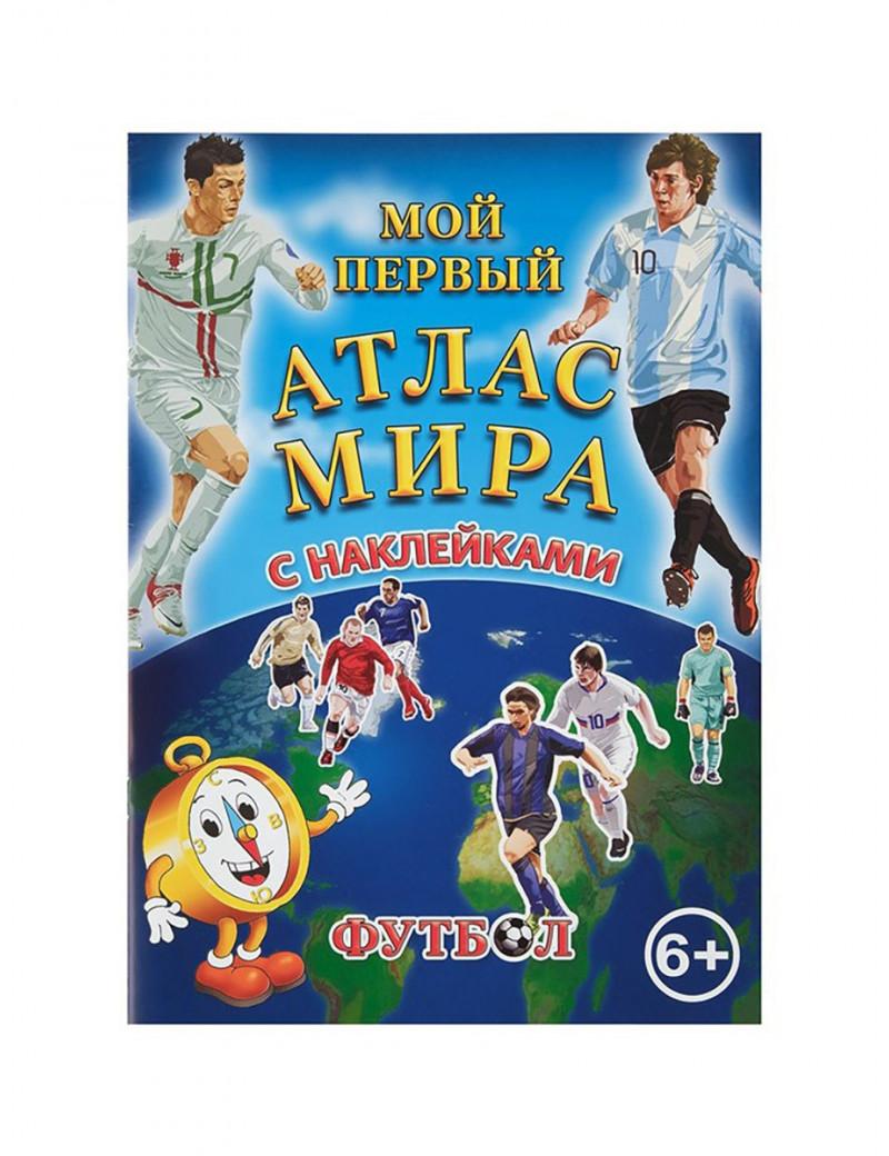 Детский атлас мира с наклейками. Футбол