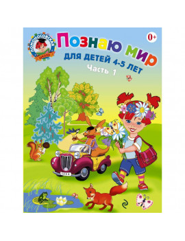 copy of Познаю мир (для детей 4-5 лет)