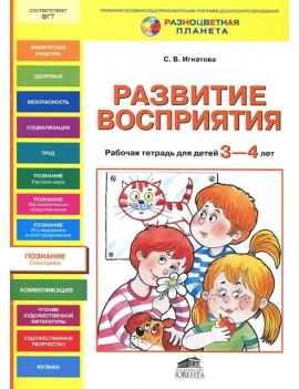 Развитие восприятия. Р/Т для детей...
