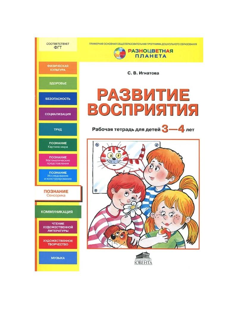 Развитие восприятия. Р/Т для детей 3-4 лет