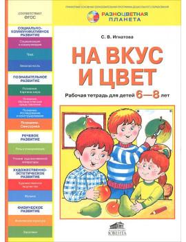 На вкус и цвет. Р/Т для детей 6-8 лет
