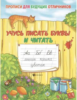 Учусь писать буквы и читать