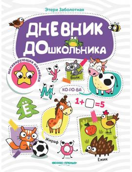 Дневник дошкольника. Книжка с...