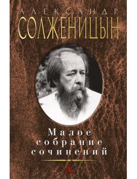 Александр Солженицын. Малое...