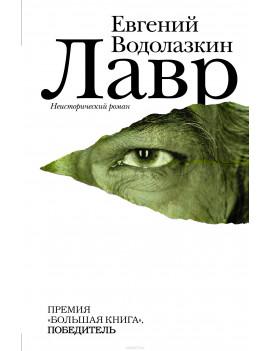 Евгений Водолазкин. Лавр