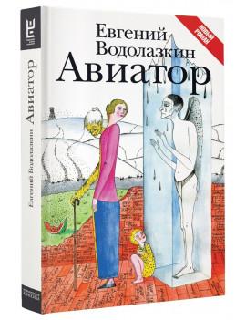 Евгений Водолазкин. Авиатор