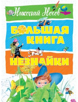 Николай Носов. Большая книга Незнайки