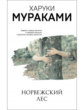 Харуки Мураками: Норвежский лес