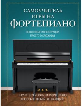 Самоучитель игры на фортепиано....