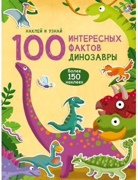 100 Интересных фактов. Динозавры....