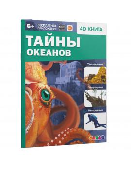 Энциклопедия 4D в дополненной реальности «Тайны океанов»