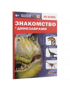 Энциклопедия 4D в дополненной...