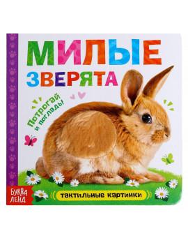 Тактильная книжка «Милые зверята»