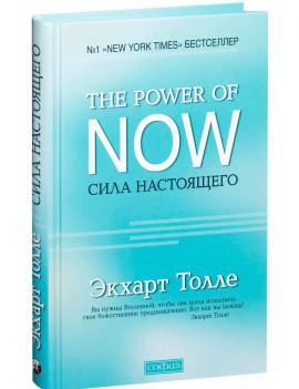 Экхарт Толле: Сила настоящего. Руководство к духовному пробуждению