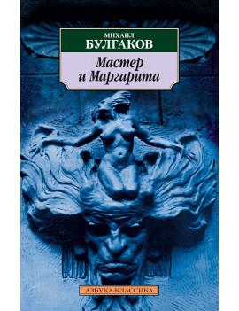 Булгаков М.: Мастер и Маргарита