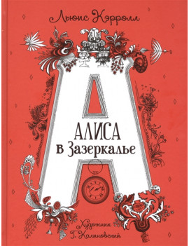 Льюис Кэрролл: Алиса в Зазеркалье...