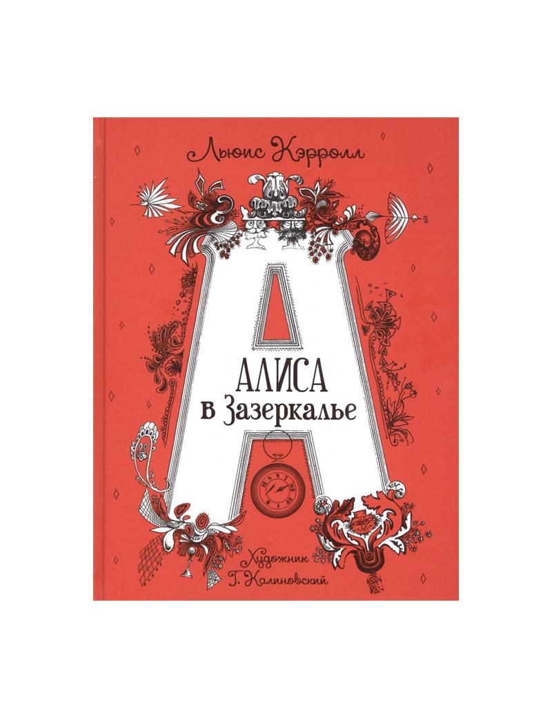Льюис Кэрролл: Алиса в Зазеркалье (илл. Г. Калиновского)